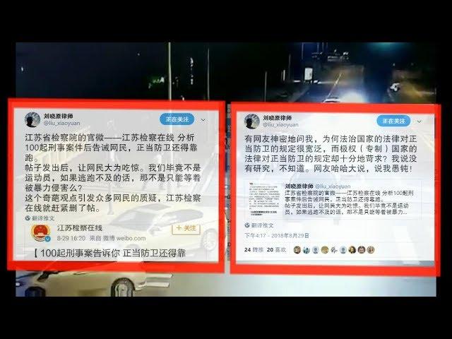 天安社否认持刀砍人宝马司机是自己人 当局恐正当防卫检方删微博泄密