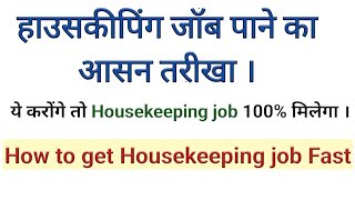 housekeeping jobs in 5 star hotels - housekeeping interview questions and answers in hindi