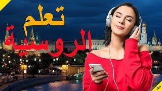 تعلم الروسية ||| أهم العبارات الروسية والكلمات ||| الروسية