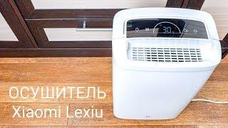 Осушитель воздуха Xiaomi Lexiu Dehumidifier - поддерживаем оптимальный климат в доме