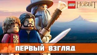Lego The Hobbit/Лего Хоббит - [Первый взгляд.](Lego The Hobbit/Лего Хоббит - [Первый взгляд.] Ставь Лайк Бро!) Другие видео тут : https://www.youtube.com/view_all_playlists ---------------------..., 2014-04-09T13:23:25.000Z)