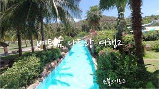 베트남 나트랑 여행 2, 오즈모 액션 브이로그, 빈펄 …