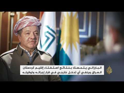 برنامج للجزيرة يكشف كواليس استفتاء كردستان العراق  - نشر قبل 2 ساعة