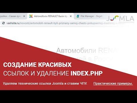 Создание красивых ссылок в Joomla 3. Удаляем Index.php