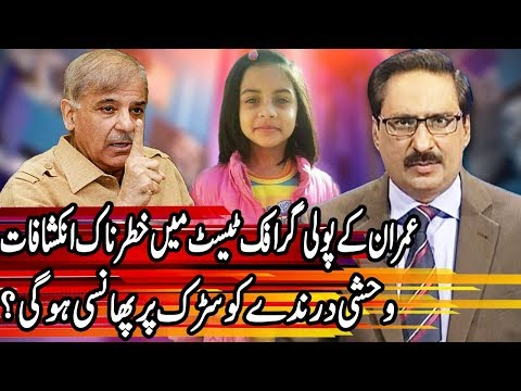 Kal Tak With Javed Chaudhry - 23 January 2018 - Express News