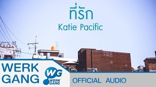 ที่รัก - Katie Pacific [Official Audio]