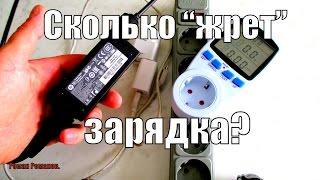 Сколько жрет зарядка для телефона,ноутбука в разных режимах?