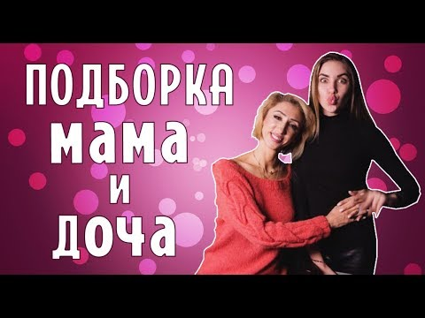 ПОДБОРКА МАМА И