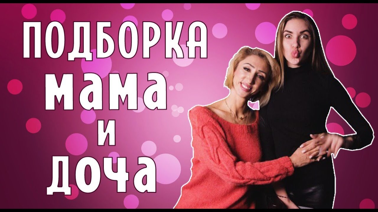 ПОДБОРКА МАМА И ДОЧА (#tatarkafm)
