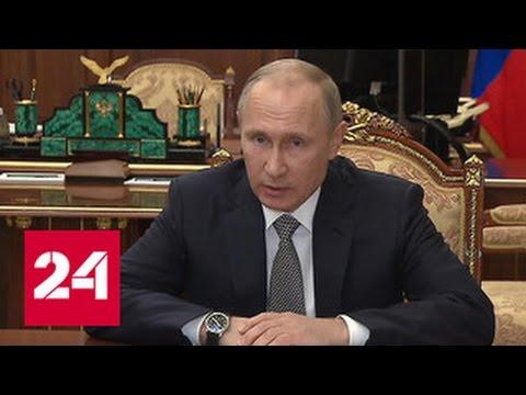 Путин: ответом на убийство посла станет усиление борьбы с террором