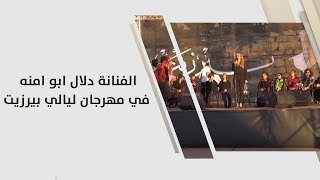 الفنانة دلال ابو امنه في مهرجان ليالي بيرزيت