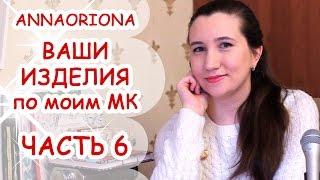#6 ВАШИ ИЗДЕЛИЯ по моим МК ♥ ПОЛИМЕРНАЯ ГЛИНА ♥ АННА ОСЬКИНА