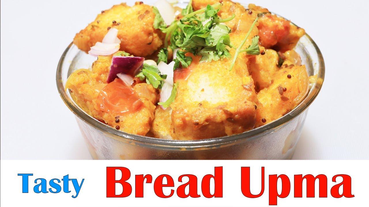 రుచికరమైన బ్రెడ్ ఉప్మా || Tasty Bread Upma Breakfast ...