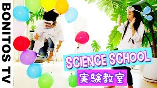 【Science School#4】AWESOME BALLOON TRICKS! Simple Science Experiments ♥ -Bonitos TV- ♥