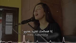 شيماء المغربي ، بكل مافيا أنا عايزاك