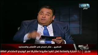 بالفيديو.. «علي خير» مهاجما الخطبة الموحدة: «يا مؤمن أهو جالك الحضري»