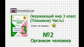 Задание 2 Организм человека - Окружающий мир 3 класс (Плешаков А.А.) 1 часть