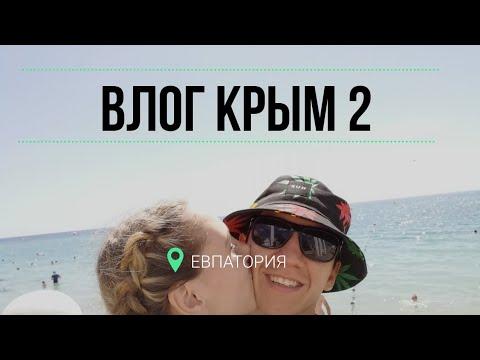 Вахта новый Крым 2 часть
