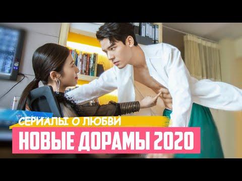 ДОРАМЫ ПРО ЛЮБОВЬ 2020 ♥ Фиктивный Брак с Парнем Мечты ♥ Новые Китайские и Корейские Сериалы - Ruslar.Biz