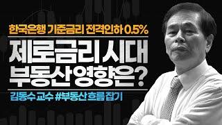 사상 최저수준 연 0.5% 금리시대 부동산 시장의 영향…