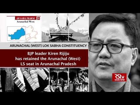BJP's Kiren Rjijiju wins from Arunachal West | Lok Sabha Poll Results 2019