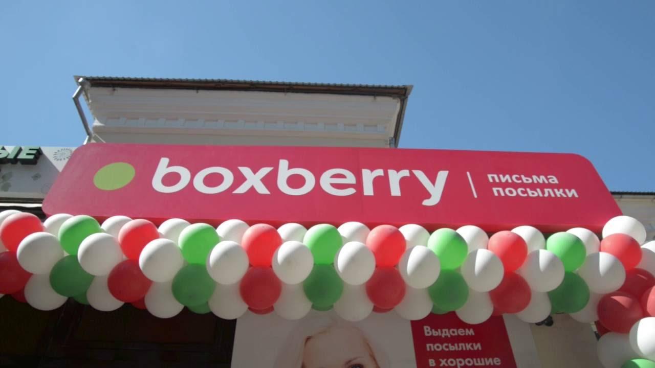 Boxberry постаматы ростов на дону пасхалка на сайте letyshops