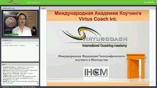 Основы коучинга | Академия Virtus Coach Int.