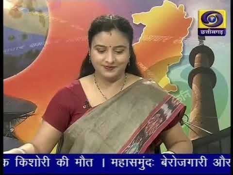 Chhattisgarh ddnews 01 10 18 Twitter @ddnewsraipur
