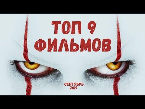 ТОП 9 ФИЛЬМОВ сентябрь 2019 / ЛУЧШИЕ ФИЛЬМЫ 2019