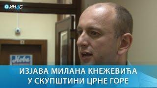 ИН4С: Изјава Милана Кнежевића у Скупштини Црне Горе