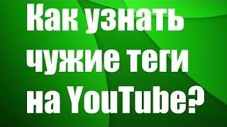 Где смотреть теги для ютуба(TubeSender Уникальная система рассылки сообщений на Youtube http://likecome.ru/tubesender/ одна из самых мощных программ, обеспе..., 2015-10-28T13:11:54.000Z)