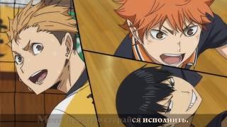 Haikyuu!! TV-2 Opening 2 AMV (Русские субтитры)