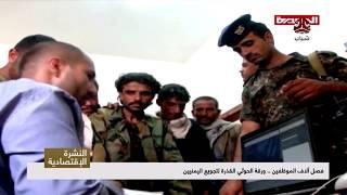 فصل آلاف الموظفين .. ورقة الحوثي القذرة لتجويع اليمنيين  | تقرير يمن شباب