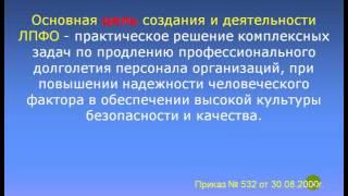 видео Деятельность и цели Центра