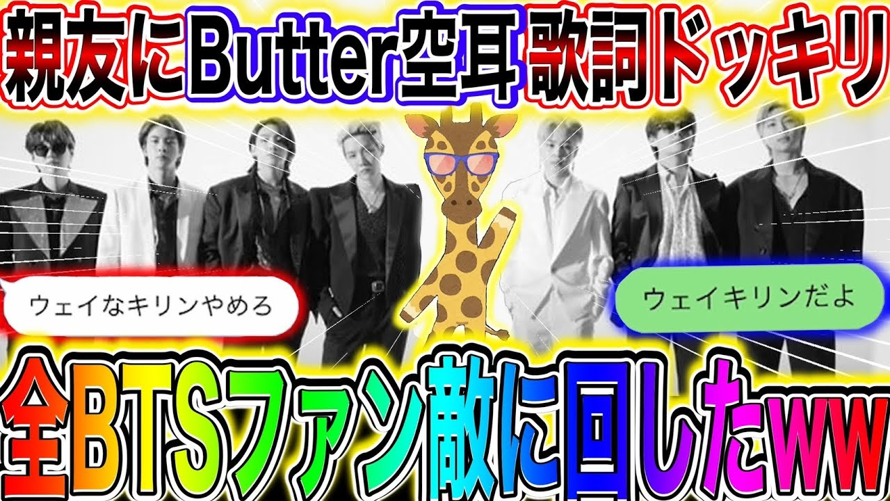 【BTS】butterの空耳歌詞ドッキリで友達が全BTSファンに喧嘩売ったww【歌詞ドッキリ】