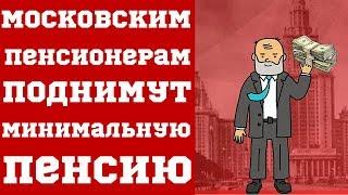 московским Пенсионерам Поднимут Минимальную Пенсию