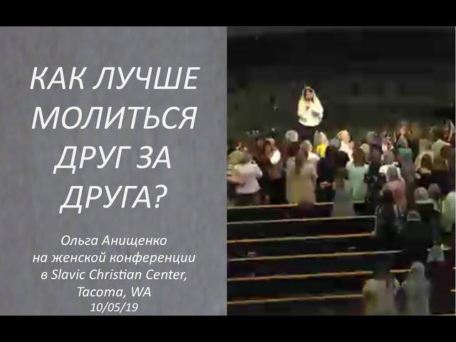 КАК ЛУЧШЕ МОЛИТЬСЯ ДРУГ ЗА ДРУГА? - О. Анищенко. Slavic Christian Center - 10/05/19