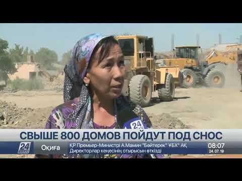 Более 800 домов пойдут под снос в Туркестане