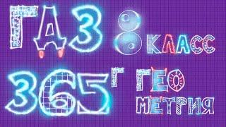 ГДЗ по геометрии Атанасян 8 класс задание 365 г