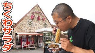 安くてボリューム満点のお弁当のヒライ! 名物 ちくわサラダを食べに行ってみた【熊本県 キャンピングカーの旅】