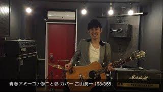 「365日YouTubeチャレンジ!」193日目! Singer Song Writerの古山潤一...