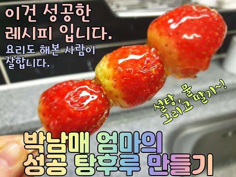 박남매 엄마의 성공 탕후루 레시피! 저와는 다릅니다. 요리도 해본 사람이 잘 하네요.