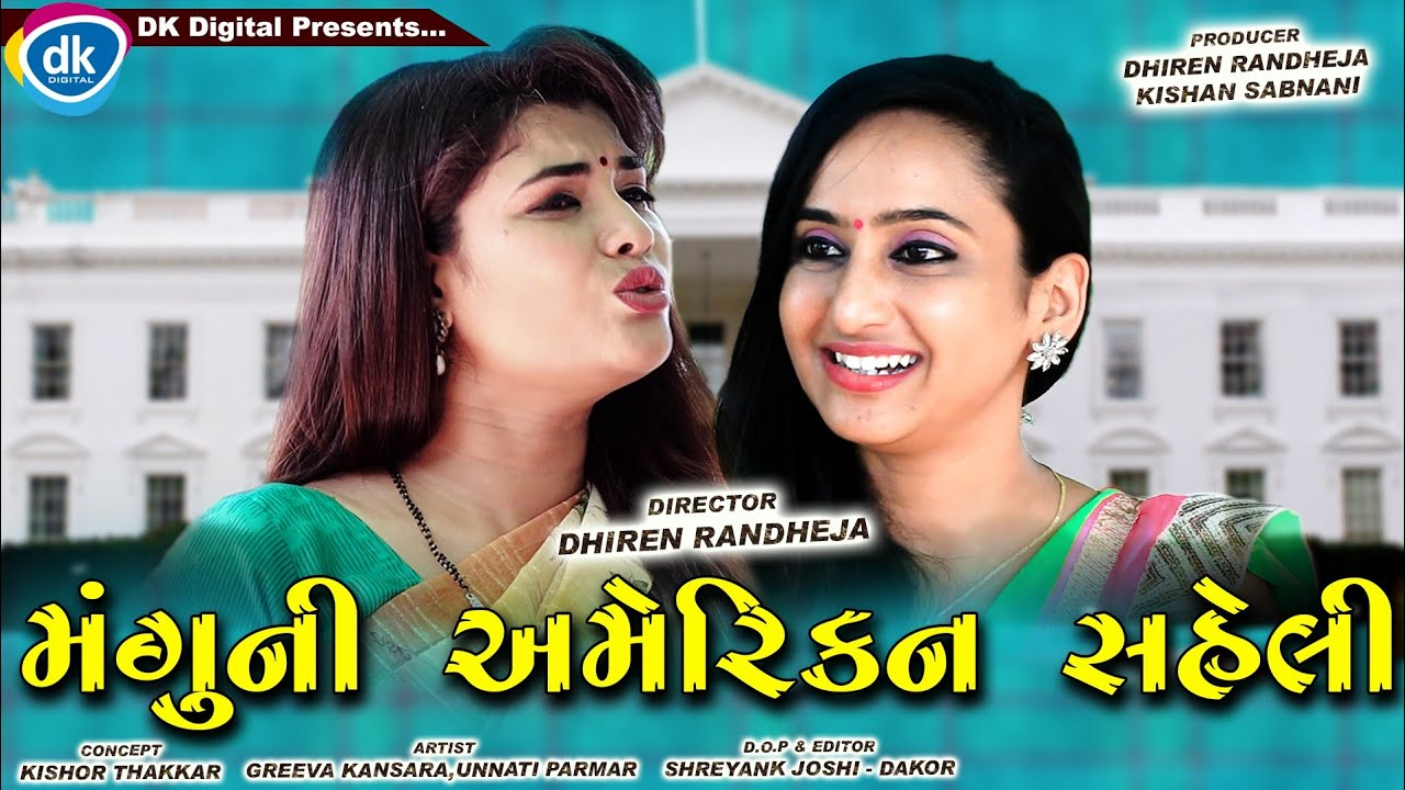 Manguni American Saheli |Jordar Comedy Video 2019 |Jokes Tamara Style Aamari