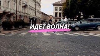 Идет волна! / Trailer
