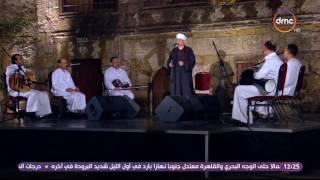 مساء dmc - الشيخ ياسين التهامي وفرقته الموسيقية ينهون الحلقة بالدعاء مع أسامة كمال