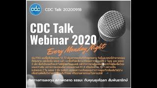 CDC Talk 20200918