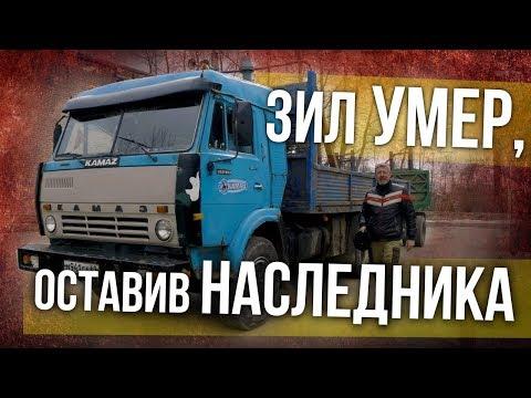 КАМАЗ 53212 – БОГАТЫРЬ   История КАМАЗ   Советские Мегамашины и Автопоезда   Иван Зенкевич
