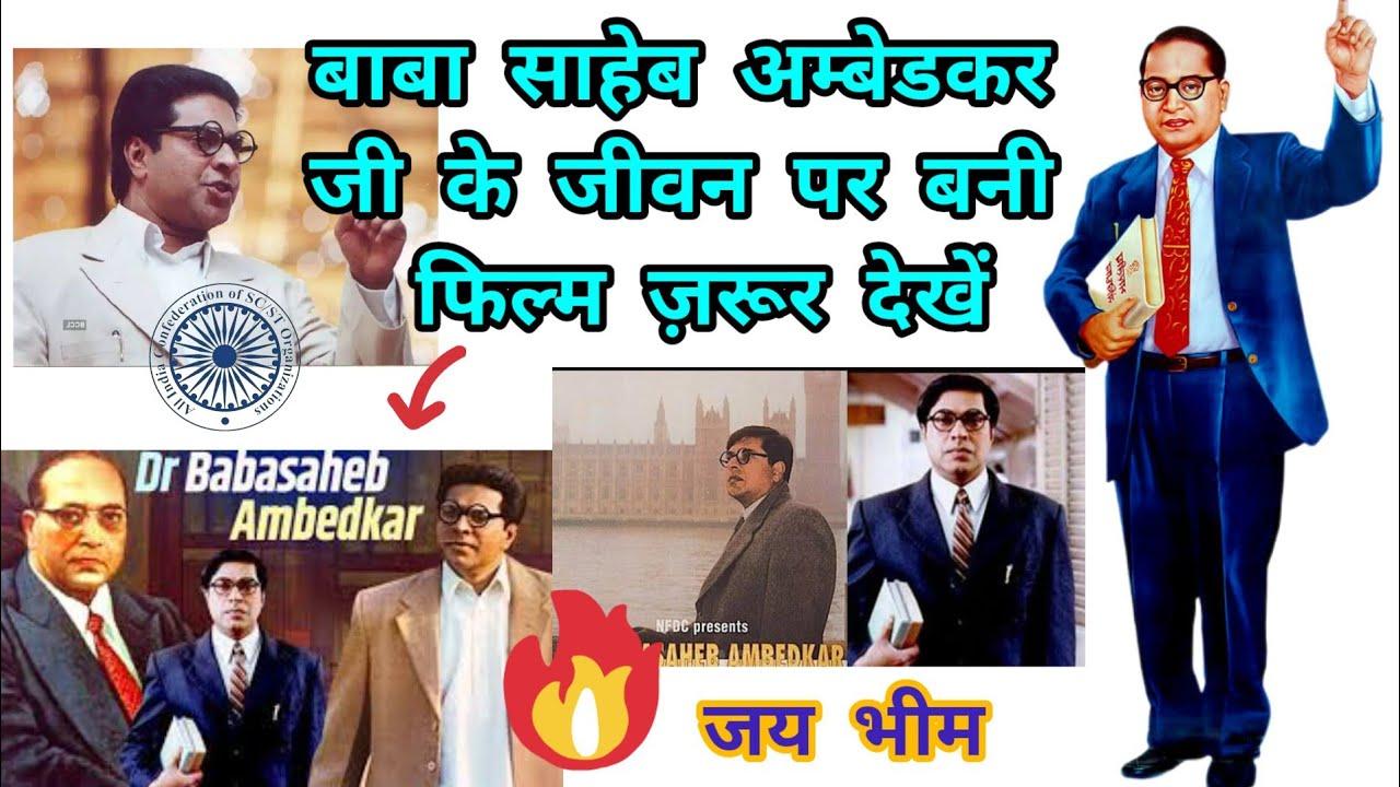 Download Dr  Babasaheb Ambedkar full movie in Hindi