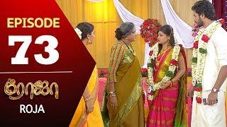 ROJA Serial   Episode 73   Priyanka   SibbuSuryan   SunTV Serial  Saregama TVShows
