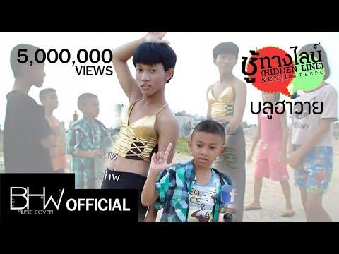 Mv Cover ชู้ทางไลน์ Hidden Line Timethai Feat.กระแต อาร์สยาม  บลูฮาวาย